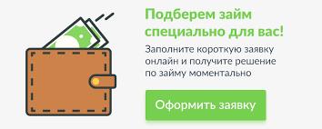 возможность взять кредит онлайн ТОП кредиты  деньгами, уменьшенный срок кредита