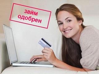 Возможность взять деньги в займ онлайн перестала быть чем-то особенным Интернете не